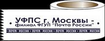 Брендированный скотч «Почта России»